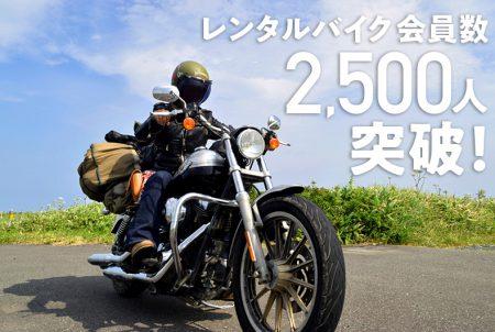 ベストBikeレンタル会員2500人突破!