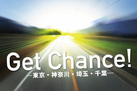 【東京・神奈川・埼玉・千葉】は今がチャンスです!
