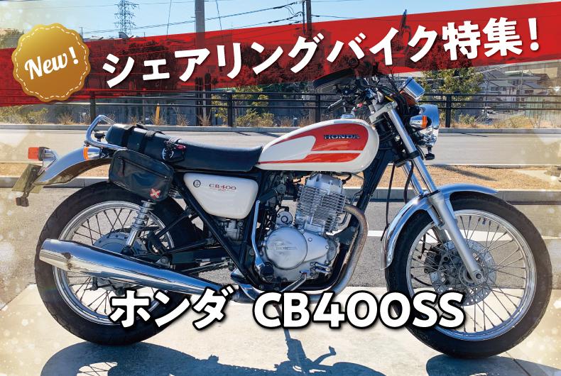 [シェアリングバイク特集]ホンダ CB400SS