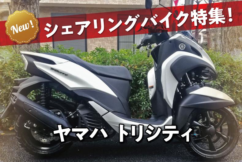 [シェアリングバイク特集]ヤマハ トリシティ